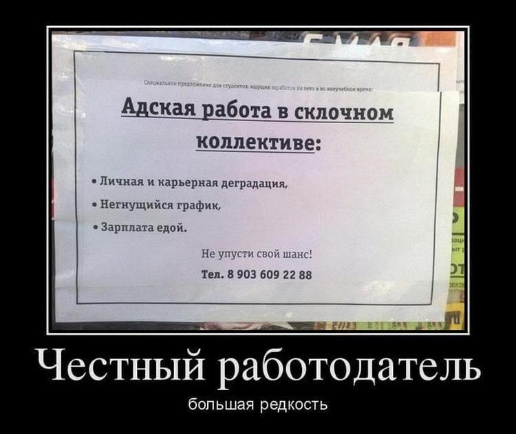 Демотиватор режим работы