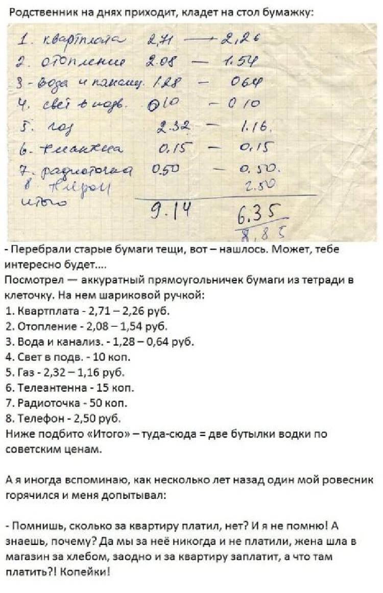 Фейк про заработную палату в СССР якобы в 120 рублей